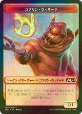 [FOIL] ゴブリン・ウィザード/Goblin Wizard 【日本語版】 [M21-トークン]《状態:NM》