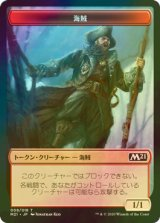 [FOIL] 海賊/Pirate 【日本語版】 [M21-トークン]《状態:NM》