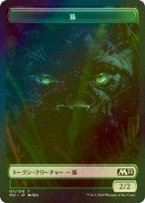 [FOIL] 猫/Cat No.11 【日本語版】 [M21-トークン]《状態:NM》