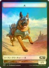 [FOIL] 犬/Dog 【日本語版】 [M21-トークン]《状態:NM》