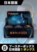 基本セット2021 日本語版ブースター1BOX