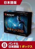 基本セット2021 日本語版バンドル