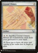 水晶のチャイム/Crystal Chimes 【英語版】 [MB1-灰U]