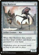 マイアの回収者/Myr Retriever 【英語版】 [MB1-灰U]《状態:NM》