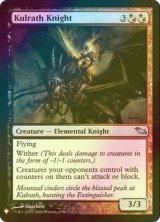 [FOIL] クルラスの騎士/Kulrath Knight 【英語版】 [MB1-金U]《状態:NM》