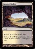 コイロスの洞窟/Caves of Koilos 【英語版】 [MED-土地R]