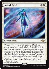 霊体の横滑り/Astral Drift 【英語版】 [MH1-白R]