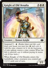 旧ベナリアの騎士/Knight of Old Benalia 【英語版】 [MH1-白C]《状態:NM》