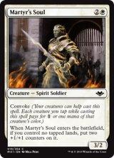 殉教者の魂/Martyr's Soul 【英語版】 [MH1-白C]