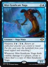 霧組のナーガ/Mist-Syndicate Naga 【英語版】 [MH1-青R]