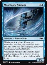 月刃の忍び/Moonblade Shinobi 【英語版】 [MH1-青C]《状態:NM》