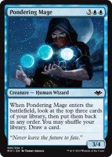 思案する魔道士/Pondering Mage 【英語版】 [MH1-青C]