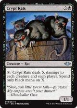 墓所のネズミ/Crypt Rats 【英語版】 [MH1-黒U]《状態:NM》