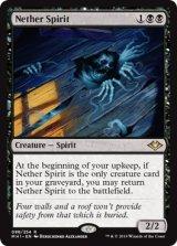 冥界のスピリット/Nether Spirit 【英語版】 [MH1-黒R]《状態:NM》