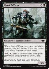 生臭い士官/Rank Officer 【英語版】 [MH1-黒C]
