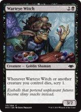 イボ眼の魔女/Warteye Witch 【英語版】 [MH1-黒C]
