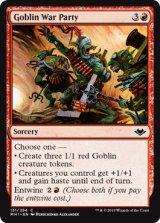 ゴブリンの戦闘隊/Goblin War Party 【英語版】 [MH1-赤C]
