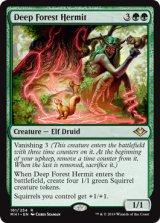 深き森の隠遁者/Deep Forest Hermit 【英語版】 [MH1-緑R]《状態:NM》