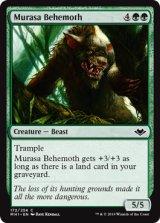 ムラーサのビヒモス/Murasa Behemoth 【英語版】 [MH1-緑C]