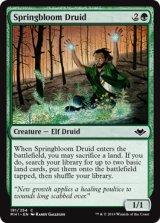 春花のドルイド/Springbloom Druid 【英語版】 [MH1-緑C]