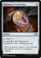 確信のタリスマン/Talisman of Conviction 【英語版】 [MH1-灰U]《状態:NM》