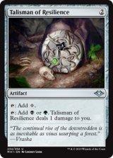 反発のタリスマン/Talisman of Resilience 【英語版】 [MH1-灰U]《状態:NM》