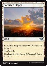 隔離されたステップ/Secluded Steppe 【英語版】 [MH1-土地U]《状態:NM》