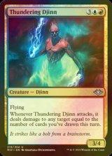[FOIL] 雷鳴のジン/Thundering Djinn 【英語版】 [MH1-金U]