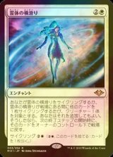 [FOIL] 霊体の横滑り/Astral Drift 【日本語版】 [MH1-白R]