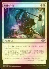 [FOIL] 解体の一撃/Dismantling Blow 【日本語版】 [MH1-白U]