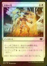 [FOIL] 金粉の光/Gilded Light 【日本語版】 [MH1-白C]