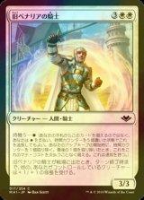 [FOIL] 旧ベナリアの騎士/Knight of Old Benalia 【日本語版】 [MH1-白C]