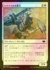 [FOIL] ロウクスの古参兵/Rhox Veteran 【日本語版】 [MH1-白C]