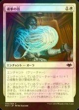 [FOIL] 魂拳の技/Soul-Strike Technique 【日本語版】 [MH1-白C]