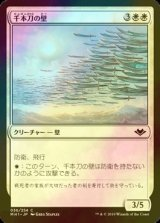 [FOIL] 千本刀の壁/Wall of One Thousand Cuts 【日本語版】 [MH1-白C]