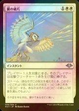 [FOIL] 翼の破片/Wing Shards 【日本語版】 [MH1-白U]