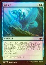[FOIL] 幻影変化/Phantasmal Form 【日本語版】 [MH1-青C]