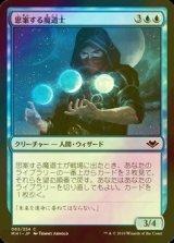 [FOIL] 思案する魔道士/Pondering Mage 【日本語版】 [MH1-青C]
