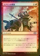 [FOIL] ゴブリンの軍旗/Goblin Oriflamme 【日本語版】  [MH1-赤U]