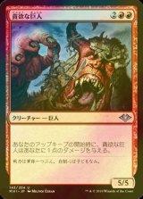 [FOIL] 貪欲な巨人/Ravenous Giant 【日本語版】 [MH1-赤U]