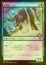 [FOIL] 針葉樹ワーム/Conifer Wurm 【日本語版】 [MH1-緑U]