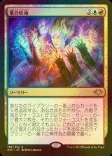 [FOIL] 集合妖術/Collected Conjuring 【日本語版】 [MH1-金R]《状態:NM》
