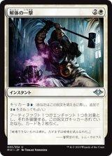 解体の一撃/Dismantling Blow 【日本語版】 [MH1-白U]