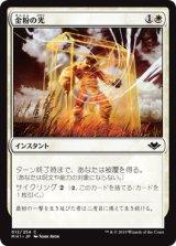 金粉の光/Gilded Light 【日本語版】 [MH1-白C]《状態:NM》