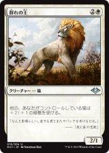 群れの王/King of the Pride 【日本語版】 [MH1-白U]《状態:NM》