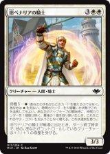旧ベナリアの騎士/Knight of Old Benalia 【日本語版】 [MH1-白C]《状態:NM》