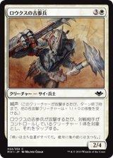 ロウクスの古参兵/Rhox Veteran 【日本語版】 [MH1-白C]《状態:NM》