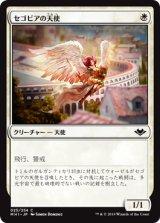 セゴビアの天使/Segovian Angel 【日本語版】  [MH1-白C]