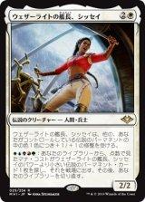 ウェザーライトの艦長、シッセイ/Sisay, Weatherlight Captain 【日本語版】 [MH1-白R]