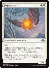 夕暮れヒバリ/Vesperlark 【日本語版】 [MH1-白U]
